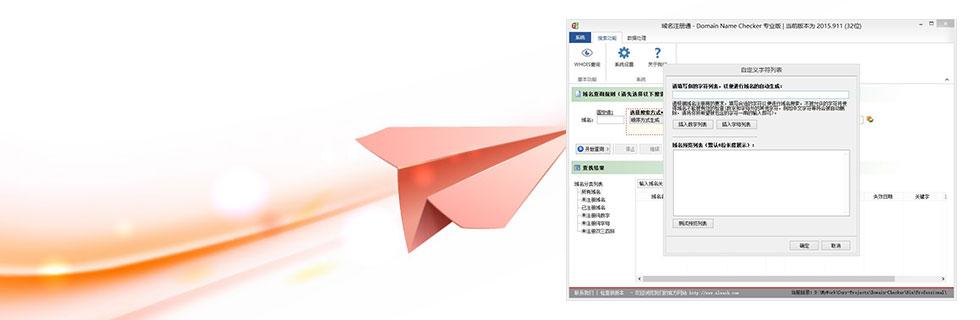 域名注册通查询工具的自定义字符的操作界面